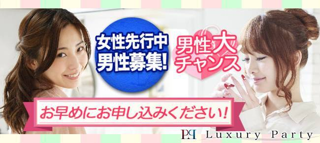 【赤坂の恋活パーティー】Luxury Party主催 2017年6月17日