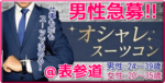 【表参道のプチ街コン】MORE街コン実行委員会主催 2017年7月21日