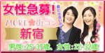 【新宿の街コン】MORE街コン実行委員会主催 2017年7月23日