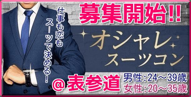 【表参道のプチ街コン】MORE街コン実行委員会主催 2017年7月28日
