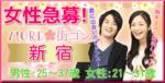 【新宿の街コン】MORE街コン実行委員会主催 2017年7月30日