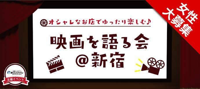 【新宿のプチ街コン】街コンジャパン主催 2017年8月26日