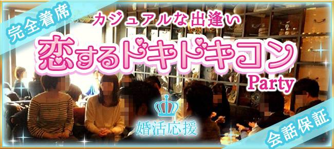 【名駅の婚活パーティー・お見合いパーティー】街コンの王様主催 2017年7月26日