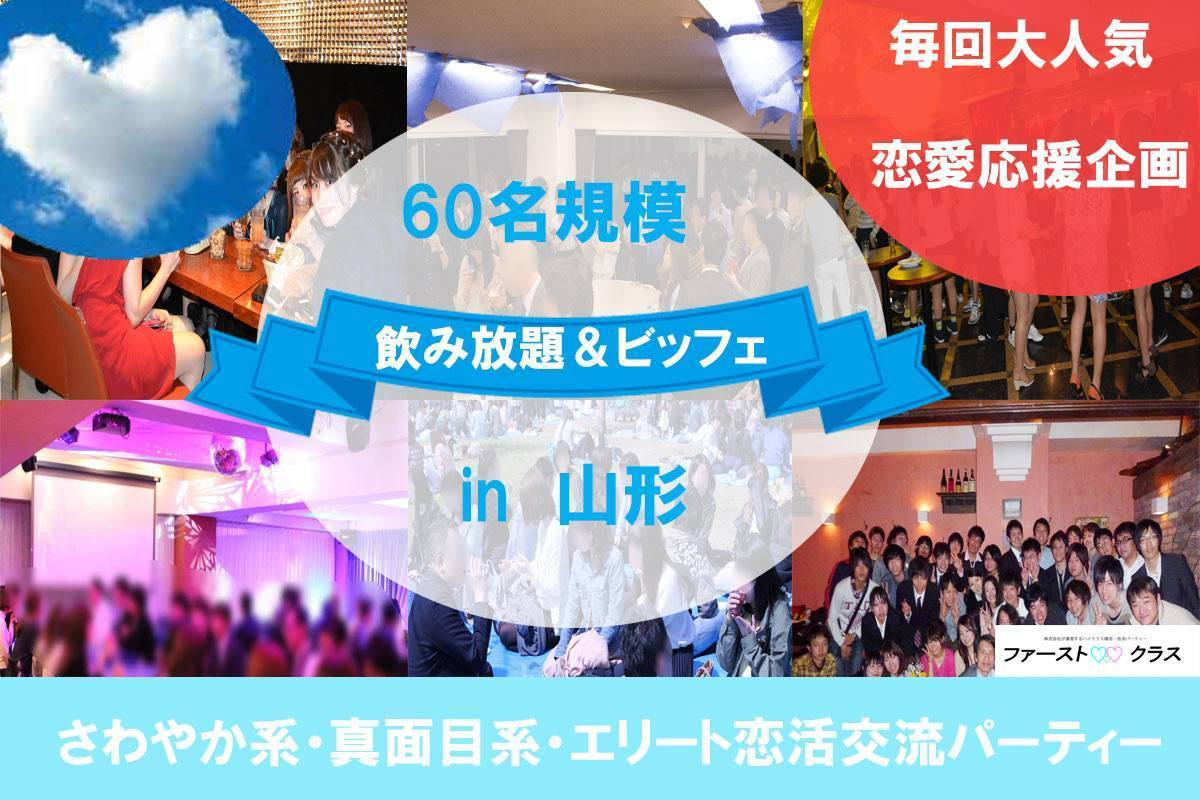 【山形の恋活パーティー】ファーストクラスパーティー主催 2017年7月2日