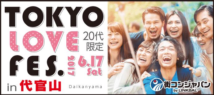 【代官山の恋活パーティー】街コンジャパン主催 2017年6月17日