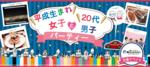 【八丁堀・紙屋町の恋活パーティー】街コンジャパン主催 2017年7月22日