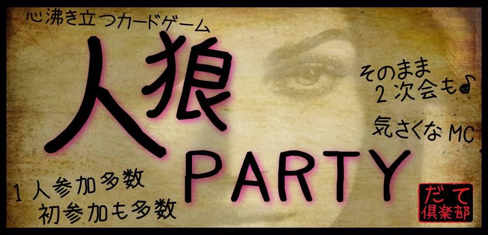 【現在男女比1:1です♪】8/25(金)*表参道*平日企画!!【気さくに♪気軽に♪お手軽に♪人狼パーティー】~お一人参加・初心者さんも大歓迎♪~