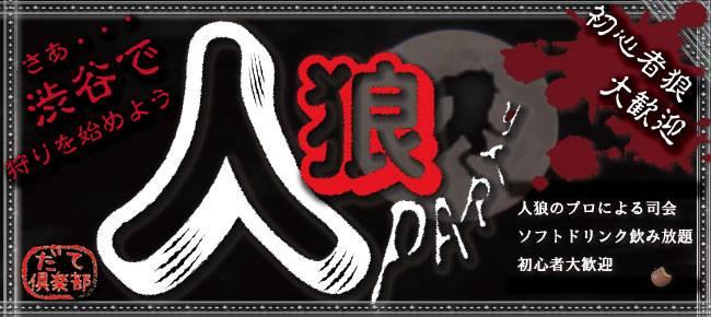 【現在男女比1:1です♪】8/18(金)*渋谷*平日夜『今宵の犠牲者は誰だ?』初心者参加も大歓迎!究極の心理戦人狼パーティー