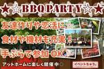 【神奈川県その他の恋活パーティー】株式会社SSB主催 2017年8月27日