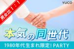 【恵比寿の婚活パーティー・お見合いパーティー】Diverse(ユーコ)主催 2017年8月20日