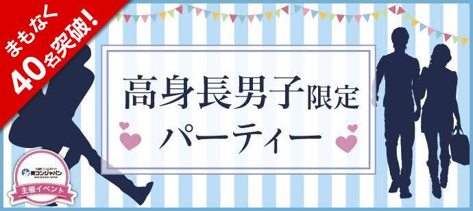 【有楽町の恋活パーティー】街コンジャパン主催 2017年7月19日