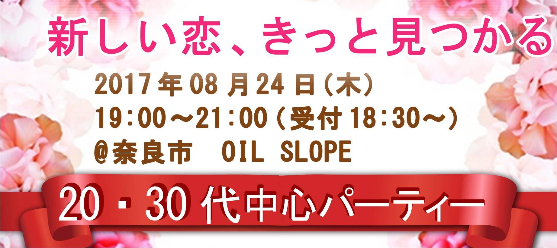 【奈良の恋活パーティー】SHIAN'S PARTY主催 2017年8月24日