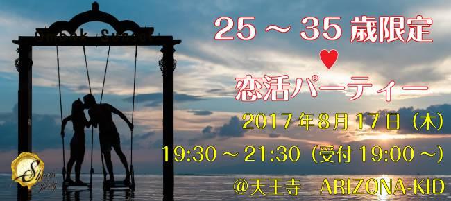 【天王寺の恋活パーティー】SHIAN'S PARTY主催 2017年8月17日