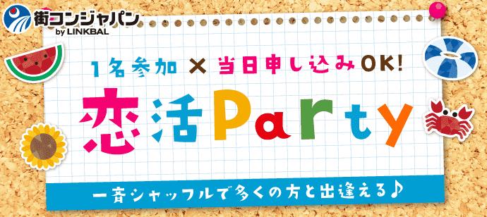 【有楽町の恋活パーティー】街コンジャパン主催 2017年8月14日