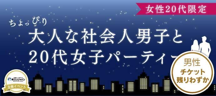 【有楽町の恋活パーティー】街コンジャパン主催 2017年8月23日