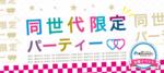 【関内・桜木町・みなとみらいの恋活パーティー】街コンジャパン主催 2017年7月8日