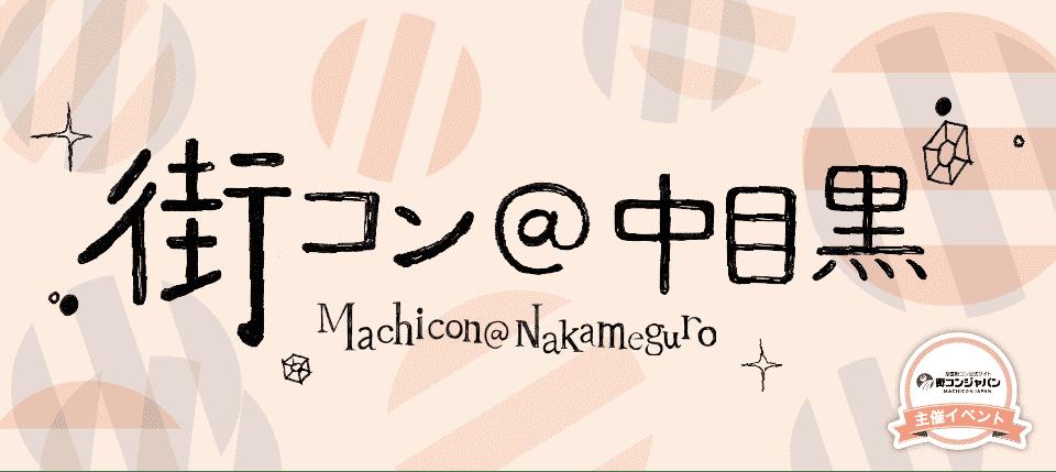 【中目黒の街コン】街コンジャパン主催 2017年8月5日