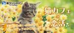 【原宿の恋活パーティー】街コンジャパン主催 2017年8月18日