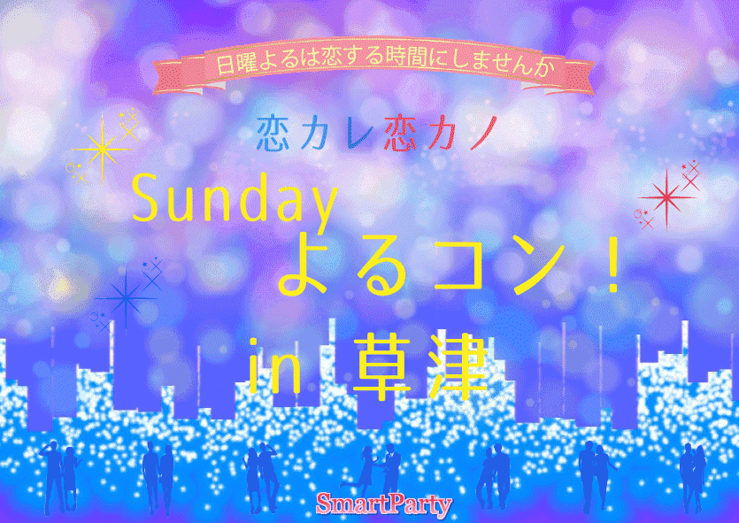 【草津のプチ街コン】スマートパーティー主催 2017年7月2日
