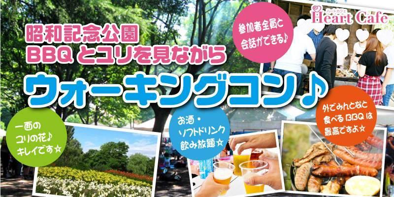 【7/9(日)】٩(๑❛ᴗ❛๑)۶お肉でBBQとユリを観ながら🌟お散歩コン♪昭和記念公園にて開催【立川】