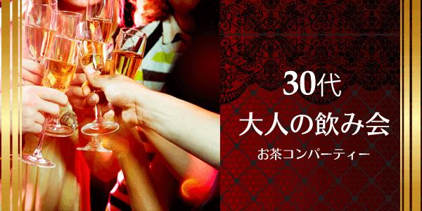 7/26(水)滋賀茶コンパーティー「平日水曜日開催!着席スタイルでゆっくりトーク!30代男女メインのプチ飲み会パーティー」