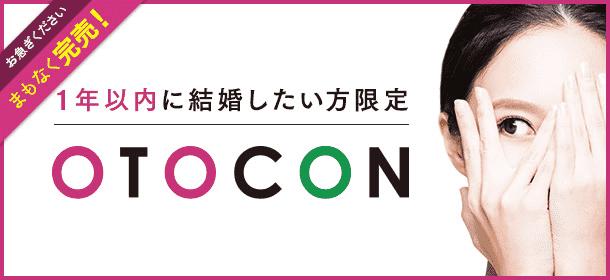 【天神の婚活パーティー・お見合いパーティー】OTOCON(おとコン)主催 2017年9月16日