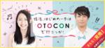 【天神の婚活パーティー・お見合いパーティー】OTOCON(おとコン)主催 2017年9月20日