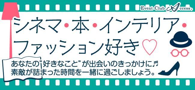 【金沢の恋活パーティー】株式会社アクセス・ネットワーク主催 2017年8月6日