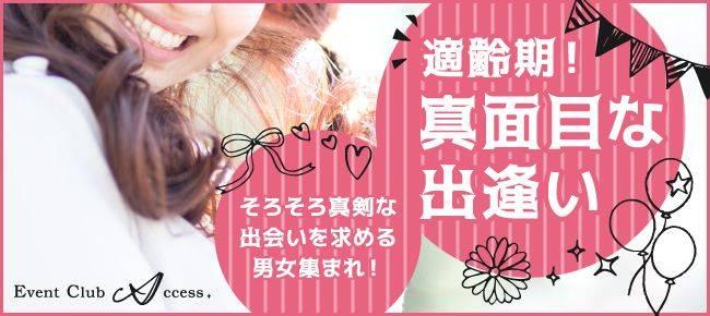 【金沢の恋活パーティー】株式会社アクセス・ネットワーク主催 2017年8月20日