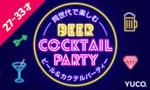 【恵比寿の婚活パーティー・お見合いパーティー】Diverse(ユーコ)主催 2017年7月23日