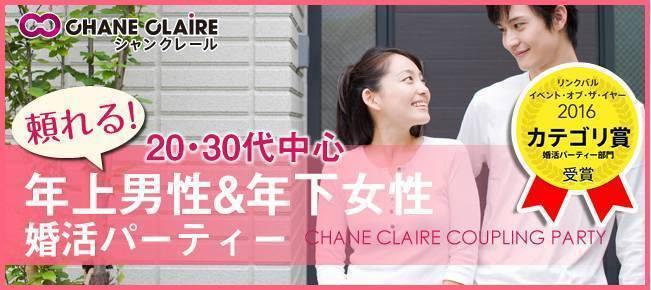 【長崎の婚活パーティー・お見合いパーティー】シャンクレール主催 2017年9月9日