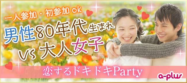 【三宮・元町の婚活パーティー・お見合いパーティー】街コンの王様主催 2017年7月22日