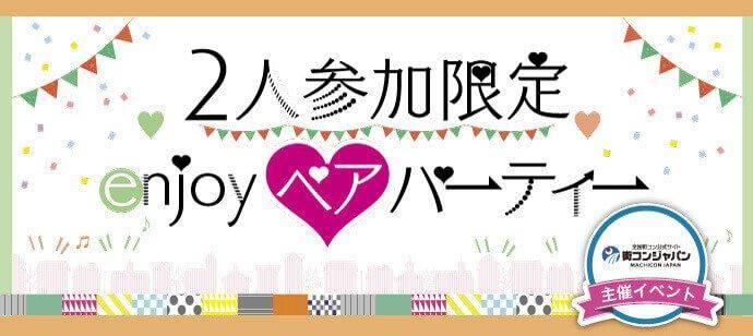 【札幌市内その他の恋活パーティー】街コンジャパン主催 2017年8月19日