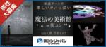 【大阪府その他の恋活パーティー】街コンジャパン主催 2017年8月26日