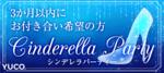 【新宿の婚活パーティー・お見合いパーティー】Diverse(ユーコ)主催 2017年8月20日
