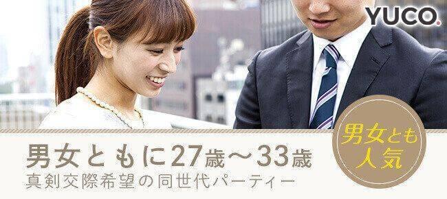 8/26  男女ともに27才~33才♪真剣交際希望の同世代パーティー☆@新宿
