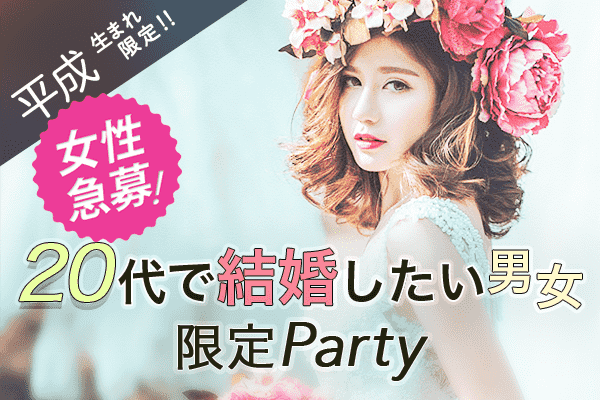 8/27 平成生まれ限定♪20代で結婚したい男女限定パーティー♪@新宿