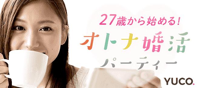 【渋谷の婚活パーティー・お見合いパーティー】Diverse(ユーコ)主催 2017年8月20日