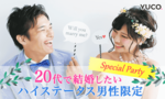 【渋谷の婚活パーティー・お見合いパーティー】Diverse(ユーコ)主催 2017年8月26日