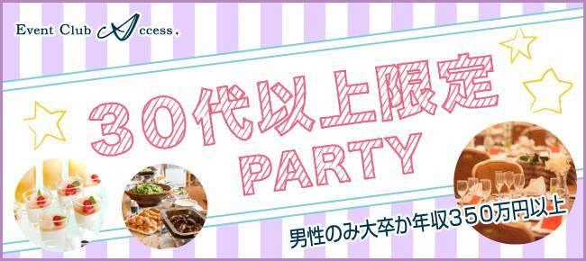 【7/30|富山 】30代以上限定パーティー