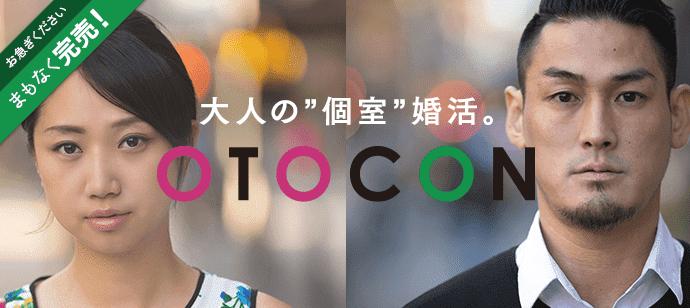 【北九州の婚活パーティー・お見合いパーティー】OTOCON(おとコン)主催 2017年9月28日