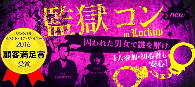 8月20日(日)【20代限定】囚われた男女で謎を解け!謎解き監獄コンin名古屋〜謎解きは恋のはじまり〜