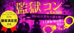 【名古屋市内その他のプチ街コン】街コンダイヤモンド主催 2017年8月20日