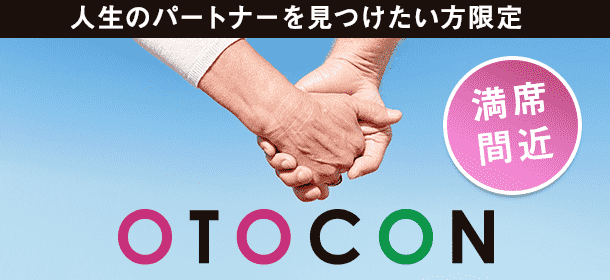 【札幌市内その他の婚活パーティー・お見合いパーティー】OTOCON(おとコン)主催 2017年9月25日