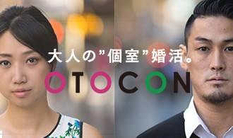 【烏丸の婚活パーティー・お見合いパーティー】OTOCON(おとコン)主催 2017年9月18日