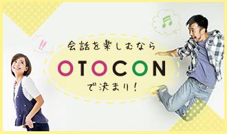 【烏丸の婚活パーティー・お見合いパーティー】OTOCON(おとコン)主催 2017年9月14日