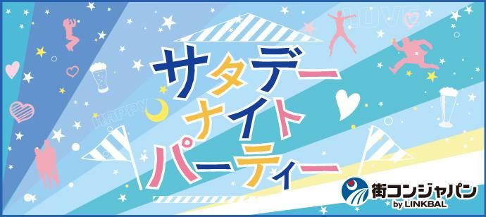【青山の恋活パーティー】街コンジャパン主催 2017年6月24日