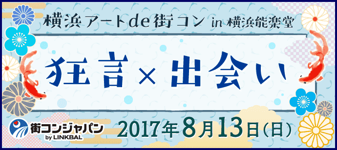 【関内・桜木町・みなとみらいの恋活パーティー】街コンジャパン主催 2017年8月13日