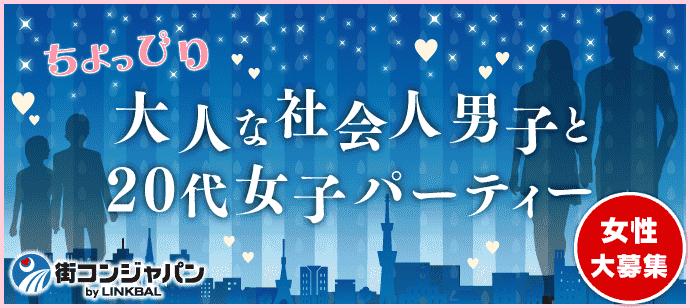 ★社会人男子×平成女子限定★恋活パーティー@青山×表参道_8月26日(土)