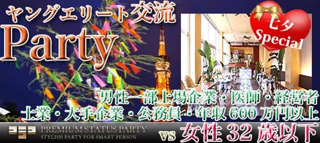 【栄の恋活パーティー】株式会社フュージョンアンドリレーションズ主催 2017年7月7日